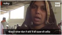 भोजपुरी गायक और पत्नी में नहीं थमा विवाद, पत्नी ने मांगा इंसाफ तो पति बोला दूंगा तलाक