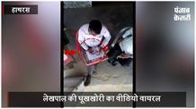 प्रमाण पत्र बनवाने के नाम पर ले रहा है रिश्वत, लेखपाल की घूखखोरी का वीडियो वायरल