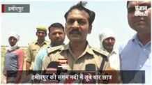 हमीरपुर की संगम नदी में डूबे चार छात्र, डूबने से दो की हुई मौत