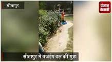 बजरंग दल की गुंडागर्दी: लव जिहाद के नाम पर युवक को पीटा, वीडियो वायरल