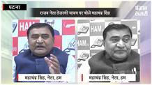 हम नेता महाचंद्र सिंह ने केंद्र और राज्य सरकार पर साधा निशाना तो तेजस्वी को बताया राष्ट्रीय नेता
