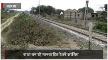 लोगों की जिंदगियों के लिए काल बन रहे मानवरहित रेलवे क्रॉसिंग
