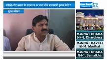 इनेलो और बसपा के गठबंधन पर क्या बोले राज्यमंत्री कृष्ण बेदी ?