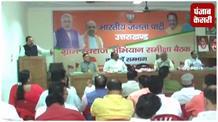 बीजेपी प्रदेश अध्यक्ष ने की बैठक, सरकारी योजनाओं को गांव-गांव पहुंचाने का किया आह्वान