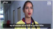 बलात्कार की घटनाओं पर देवभूमि की युवतियां चिंतित, की ये बड़ी मांग