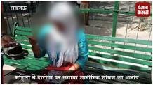 दारोगा पर लगा शारीरिक शोषण का आरोप, पीड़िता ने कहा- कर लूंगी आत्मदाह