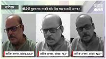 कटिहार में NCP सांसद तारिक अनवर कहा-बीजेपी मुक्त भारत की ओर बढ़ चला है देश