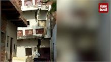 देखिए कैसे कुछ ही सेकंड में पत्तों की तरह धराशायी हो गया दो मंजिला मकान