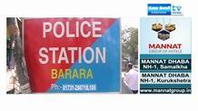 हरियाणा पुलिस ने बेकसूरों महिलाओं पर ढाया कहर, मारपीट कर मांगी रिश्वत