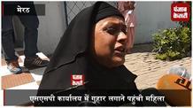 SSP कार्यालय न्याय की गुहार लगाने पहुंची महिला, जमकर किया हंगामा
