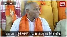 VHP अध्यक्ष ने किए रामलला के दर्शन, कहा- राम मंदिर का सपना अब होगा सच