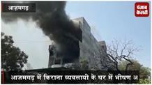 किराना व्यवसायी के घर में भीषण आग, एक मौत, 2 घायल