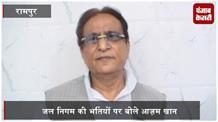 जल निगम की भर्तियों पर बोले आज़म खान, नौकरी देने के आरोप में जेल जाना पड़ा तो जाऊंगा