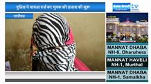 मां के साथ सो रही बेटी अगवा, आरोपी ने संदूक में कर रखा था बंद