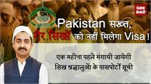 पाकिस्तान सख़्त, ग़ैर सिखों को नहीं मिलेगा वीज़ा !
