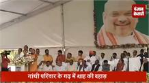 'आज का मुद्दा', गांधी परिवार के गढ़ में शाह की दहाड़, क्या 2019 में बीजेपी जीतेगी ये सीट...