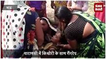 प्रदेश में सुरक्षित नहीं बेटियां, मऊ और वाराणसी में दुष्कर्म
