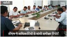 डीएम ने अधिकारियों के साथ की बैठक, लापरवाह अधिकारियों की लगाई क्लास