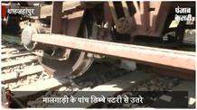 शाहजहांपुर में मालगाड़ी के डिब्बे पटरी से उतरे, दिल्ली-लखनऊ रेल मार्ग ठप