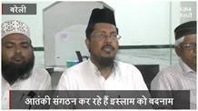 आतंकवाद के खिलाफ बरेली के उलेमाओं ने जारी किया फतवा'