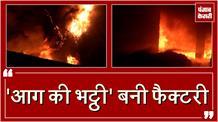 Jalandhar में Plastic Factory बनी 'आग की भट्ठी'