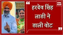 कांग्रेस उम्मीदवार हरदेव सिंह लाडी ने साहला नगर में डाली वोट