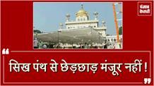 Akal Takhat Sahib की तरफ से Sikh Censor Board का गठन