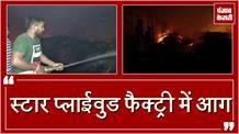 Jalandhar की Plywood Factory में भयानक आग
