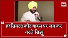 Harsimrat Resign देने का नाटक ना करे: Sidhu