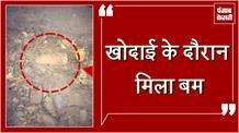 Pathankot में से मिला Bomb, फैली सनसनी