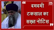 CM की चेतावनी पर Damdami Taksal का सख़्त नोटिस