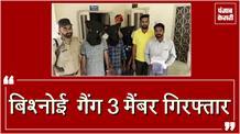 Salman Khan को धमकी देने वाले Lawrence Bishnoi के 3 साथी गिरफ्तार
