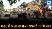 भारी पुलिस बल के साथ शहर भर में चलाया गया सफाई अभियान