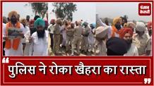 drain का जायजा लेने जाते sukhpal khaira को police ने बलपूर्वक रोका