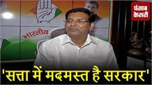 प्रदेश अध्यक्ष प्रीतम सिंह ने बीजेपी पर बोला हमला, 'सत्ता में मदमस्त है सरकार'