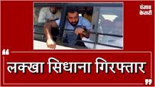 Shahkot में Congress घिराव करने जा रहा Lakha Sidana गिरफ्तार