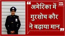 New York Police Department में पहली दसतारधारी महिला Gursoch kaur