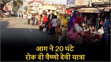 आग ने 20 घंटे रोक दी वैष्णो देवी यात्रा, कटड़ा में फंसे 30,000 श्रद्धालु
