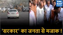 उद्घाटन की जल्दबाजी में 'सरकार' ने किया जनता से मजाक !