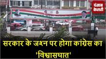बीजेपी के खिलाफ 26 मई को विश्वासघात दिवस मनाएगी कांग्रेस