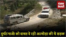 दुर्घटनाओं को दावत दे रही अल्मोड़ा की ये सड़क, विभाग बना मूकदर्शक