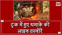 Ludhiana नजदीक Truck में हुआ धमाका, देखें Live तस्वीरें