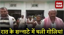 बेखौफ अपराधियों ने फिल्मी अंदाज में मचाया हड़कंप, किसान को जान से मारने की दी धमकी