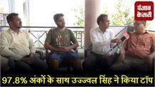 पटना CBSE टॉपर उज्ज्वल सिंह से पंजाब केसरी की खास बातचीत