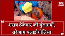 शराब के ठेकेदार ने गाँव में की Firing, Granthi की मौत