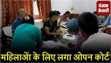 महिला आयोग ने लगाया ओपन कोर्ट, सुनी समस्याएं