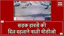 जालंधर: सड़क हादसे की दिल दहलाने वाली वीडियो आई सामने