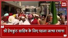 Shri Hemkunt Sahib साहिब के लिए पहला जत्था रवाना