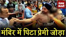 हिंदू संगठन के हत्थे चढ़ा प्रेमी जोड़ा, युवक को पिटता देख बचाव में उतरा पुलिसवाला