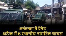 कश्मीर में दहशतगर्दों का कहर,  ग्रेनेड अटैक में 6 स्थानीय नागरिक घायल